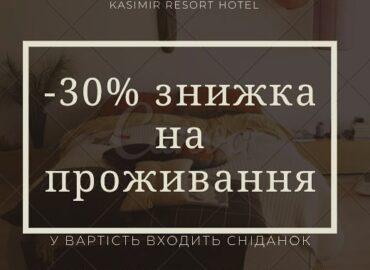 25 відсотків на проживання на Зимовий період!