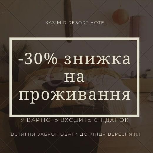 30 відсотків на проживання на Зимовий період!